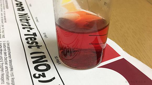 0815硝酸塩